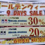 サンステップ本店 ゴールデンウィーク 9DAYS SALE!!!!!