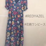 REDYAZEL 花柄ワンピース サンステップ 福井本店