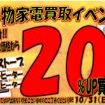 生活雑貨・冬物家電、買取イベント開催中!