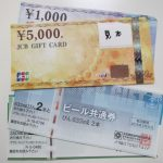 金券☆エコハンズワッセ店 福井県福井市 買取 リサイクル 出張買取