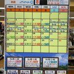 サンステップ福井本店  8月 イベントカレンダー