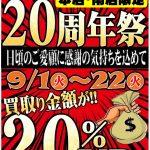 買取20%UPキャンペーン開催中!!