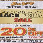 BLACK FRIDAY!!!!!!!!!!!サンステップ福井本店