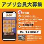 サンステップの公式アプリをご紹介!